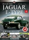 DeAGOSTINI Weekly Build THE JAGUAR E-TYPE 1/8 die cast model Vol.8 from japan