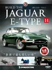 DeAGOSTINI Weekly Build THE JAGUAR E-TYPE 1/8 die cast model Vol.14 from japan