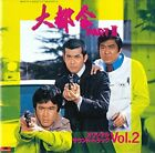 NTV broadcast drama big city PARTII Original Soundtrack Vol.2