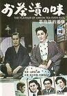 The Flavour of Green Tea Over Rice DVD Yasujiro Ozu NTSC All Regions