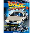 DeAGOSTINI Weekly BACK TO THE FUTURE DELOREAN 1/8 Scale No.3 from Japan