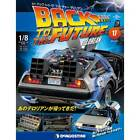 DeAGOSTINI Weekly BACK TO THE FUTURE DELOREAN 1/8 Scale No.17 from Japan