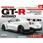 DeAGOSTINI Weekly NISSAN GT-R NISMO MY17 1/8 Scale No.68 ship from Japan