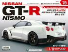 DeAGOSTINI Weekly NISSAN GT-R NISMO MY17 1/8 Scale No.78 ship from Japan
