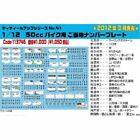 Fujimi 1 12 BIKE Number Plate for 50cc Bike Decal Etching Parts