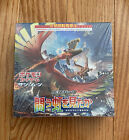 Pokemon To Have Seen The Battle Rainbow Japanese Booster Box Burning Shadows