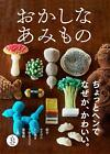 NEW Funny Knitting  Japanese Craft Book How to make