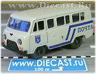 ██ 1:43 ██ UAZ 452 Soviet MAIL DELIVERY Postal Service Van Russian USSR POST Bus