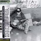 GEORGE LYNCH - WILL PLAY FOR FOOD NEW CD
