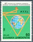 GREECE 1988  - PTTI Conference issue set of 1 - MNH Hellas 1803A cv €30 [1212]