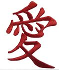2482 Red Chinese Japanese Word LOVE love Embroidery Iron On Applique Patch