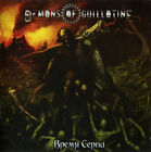 Demons Of Guillotine - 2011 - Врем� Серпа (Time Of The Sickle)