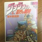 JOJO's Bizarre Adventure Dio the World Vintage CD and Comic Book Collection M04