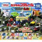 Capsule Plarail THOMAS & FRIENDS FAST! RED TRAIN ver. complete set Japan New