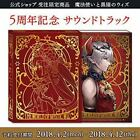 Wizard And Black Cat With 5Th Anniversary Original Soundtrack Limited Orders