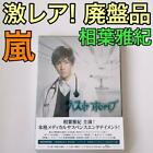 Super Rare Out Of Print Products Last Hope Full Version Blu-Ray Box Storm Aiba