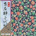 Ehime Paper KY 12015 Kyo Yuzen Chiyogami 15cm x 15cm 26 kinds 200 sheets F S NEW