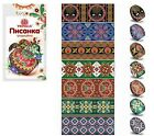 Thermo stickerssleeves for Easter Eggs paintingdecorating Russian Ukrainian