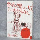 DORI DORI CASKO SAN 3 Manga Comic SOMETING YOSHIMATSU Japan Book SB478
