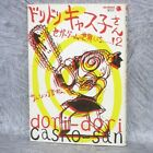 DORI DORI CASKO SAN 2 w/Sticker Card Manga Comic SOMETING YOSHIMATSU Book SB
