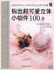 Chinese Japanese Craft Pattern Book 100 Crochet Lace Edging Floral Applique