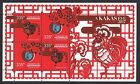HUNGARY 2017 ZODIAC LUNAR YEAR OF ROOSTER GOLD FOIL SOUVENIR SHEET OF 4 STAMPS