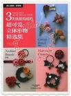 SC Japanese Crochet Craft Pattern Book Best Collection Floral Deco Corsage