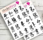 Japanese Kanji Letters Stickers for Scrapbook Planners Diary  Fun Crafts Precut