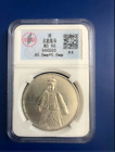 rarely seen Ancient Chinese silver Qing dynasty Xuantong emperor CQGB 1