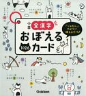 elementary school study Japanese KANJI Chinese letter book education