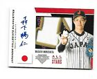 2019 Panini Stars & Stripes USA Baseball Cards 10
