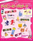 Shaped Peyote Stitch Disney Characters Beaded Motifs Pink Japanese Craft Book