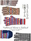 Traditional Gloves in Scotland Japanese Craft Book