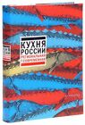 The unique cookbook RUSSIAN CUISINE  REGIONAL AND MODERN   EXPO 2015