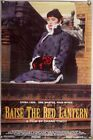 RAISE THE RED LANTERN ROLLED ORIG 1SH MOVIE POSTER GONG LI ZHANG YIMOU 1991
