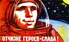 Soviet Russian USSR Propaganda Space POSTER Full Color CCCP SEE Buy It NOW