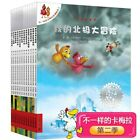 New Hot 12 books Different Ka Mei La Chinese Picture Story Book For Children