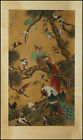 VINTAGE CHINESE SILK PAINTING ( SCROLL )