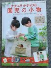 Japanese Childrens Craft Pattern Sewing Book with Fabric inside