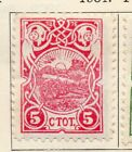 Bulgaria 1901 Early Issue Fine Mint Hinged 5ct. 242615