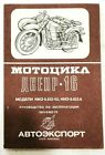 Operation manual for Dnepr (MT-16) (russian)