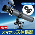 Astronomical telescope Reflection equatorial mount with smartphone adapter