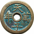 Old Chinese Bronze Dynasty Palace Coin Diameter 434mm 1709 25mm Thick