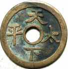 Old Chinese Bronze Dynasty Palace Coin Diameter 43mm 1693 26mm Thick