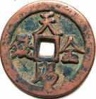 Old Chinese Bronze Dynasty Palace Coin Diameter 51mm 2008 31mm Thick