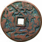 Old Chinese Bronze Dynasty Palace Coin Diameter 51mm 2008 22mm Thick