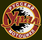 URAL MOTORCYCLES EMBROIDERED PATCH~3-3/4