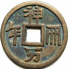 Chinese Bronze Dynasty Palace Coin Diameter 40mm 1575 27mm Thick