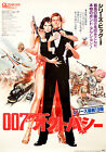 Octopussy 1983 Japanese B2 Poster