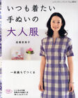HANDSEWN EVERYDAY CLOTHES Japanese Craft Book